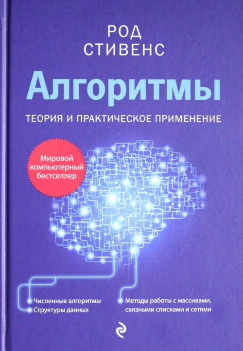 Algoritmy. Teorija i prakticheskoe primenenie