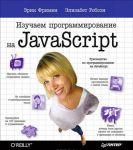 Izuchaem programmirovanie na JavaScript