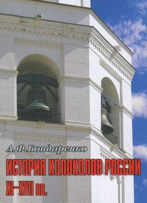 История колоколов России XI-XVII вв.