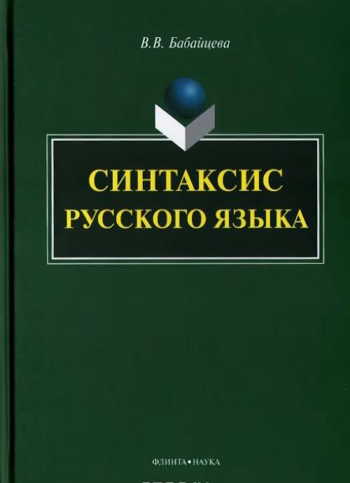 Sintaksis russkogo jazyka