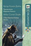 Prikljuchenija Sherloka Kholmsa / Three Best Sherlock Holmes Stories. Inlc. CD-MP3