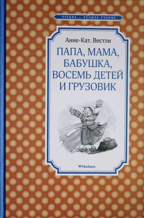 Papa, mama, babushka, vosem detej i gruzovik
