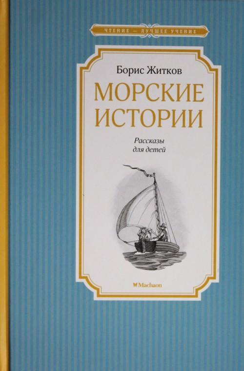 Morskie istorii