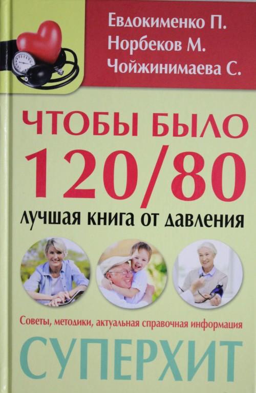Чтобы было 120/80: лучшая книга от давления
