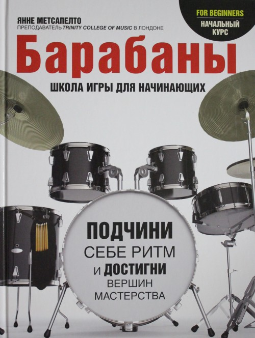 Barabany dlja nachinajuschikh