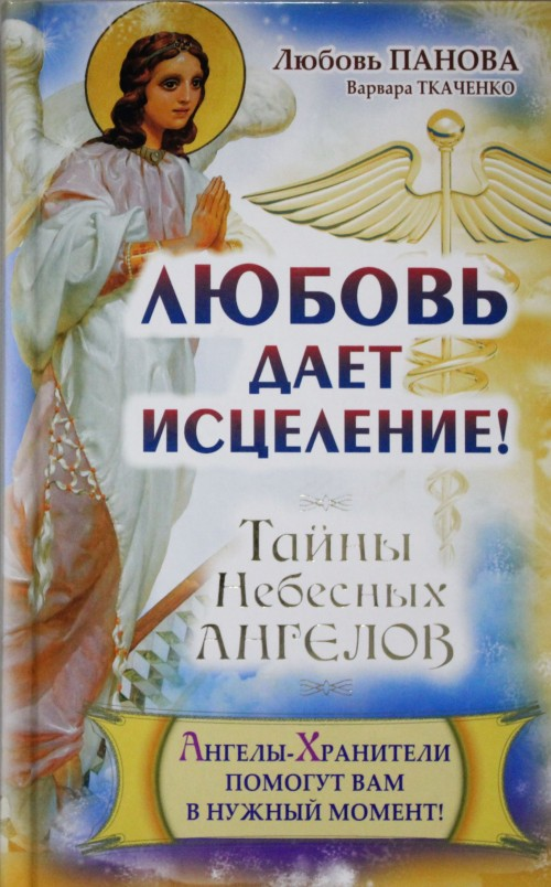 Ljubov daet istselenie! Angely-Khraniteli pomogut vam v nuzhnyj moment!