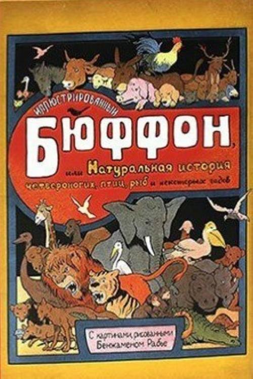 Иллюстрированный Бюффон, или Натуральная история четвероногих, птиц, рыб и некоторых гадов