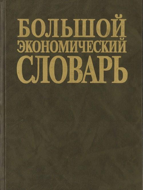 Bolshoj ekonomicheskij slovar.