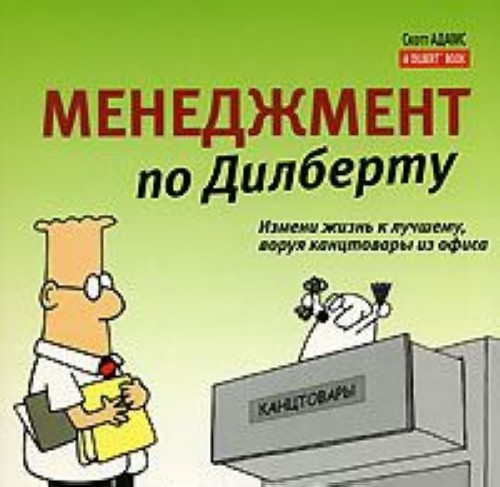 Menedzhment po Dilbertu