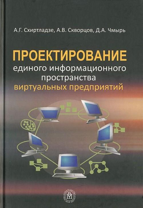 Proektirovanie edinogo informatsionnogo prostranstva virtualnykh predprijatij