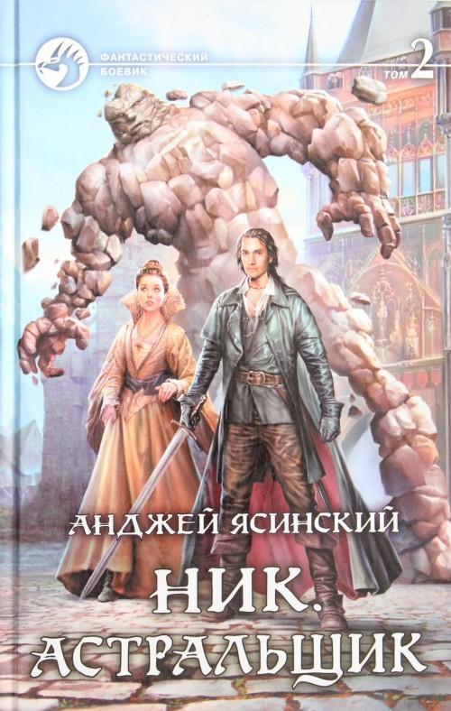 Ник. Астральщик. В 2 томах. Том 2