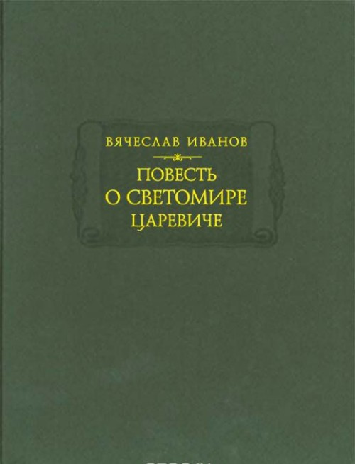 Povest o Svetomire tsareviche