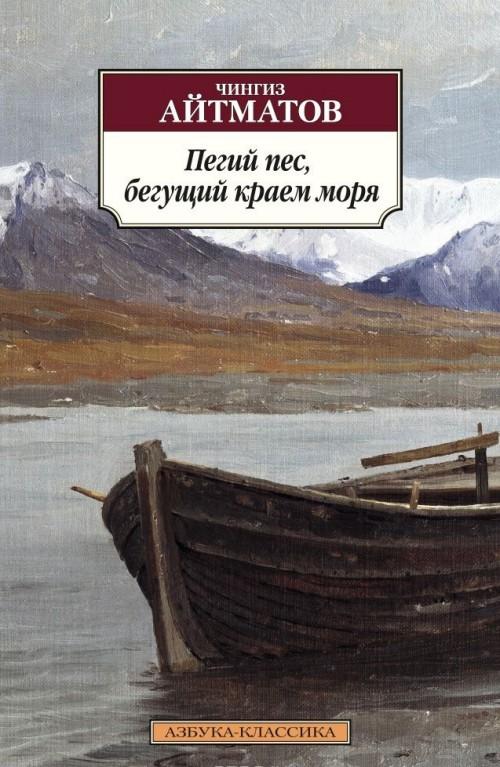 Pegij pes, beguschij kraem morja