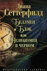 Bellmen i Blek, ili Neznakomets v chernom