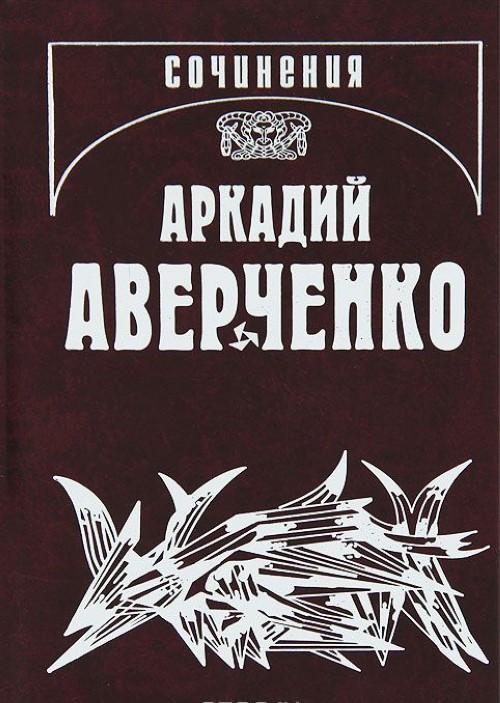 Аркадий Аверченко. Собрание сочинений. В 13 томах. Том 5. Сорные травы
