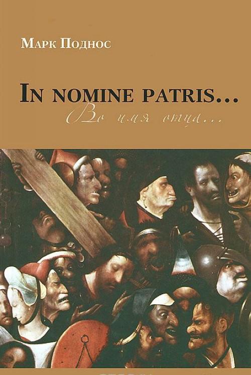 In nomine patris...