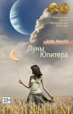 Luny Jupitera