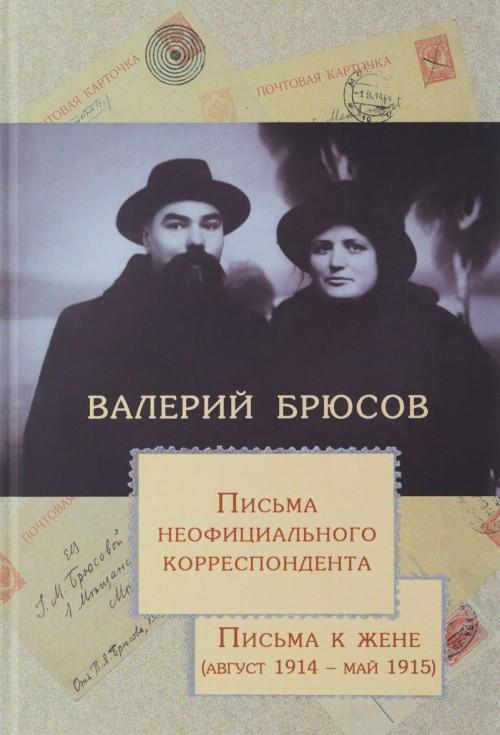 Валерий Брюсов. Письма неофициального корреспондента. Письма к жене (август 1914 - май 1915)