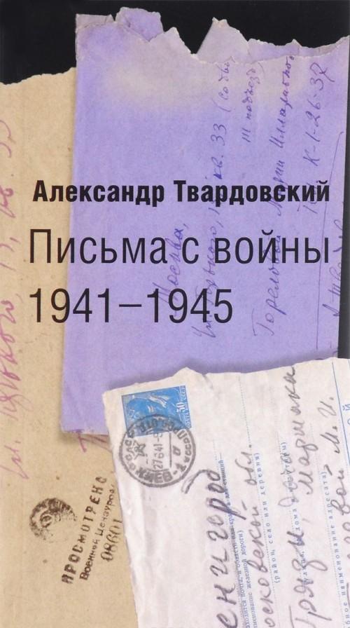 Pisma s vojny. 1941-1945
