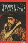 Groznyj tsar Moskovitov. Artist na prestole