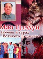 Mao Tszedun. Ljubov i strakh Velikogo Kormchego