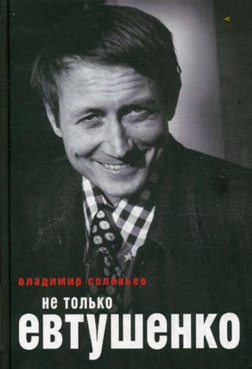Ne tolko Evtushenko