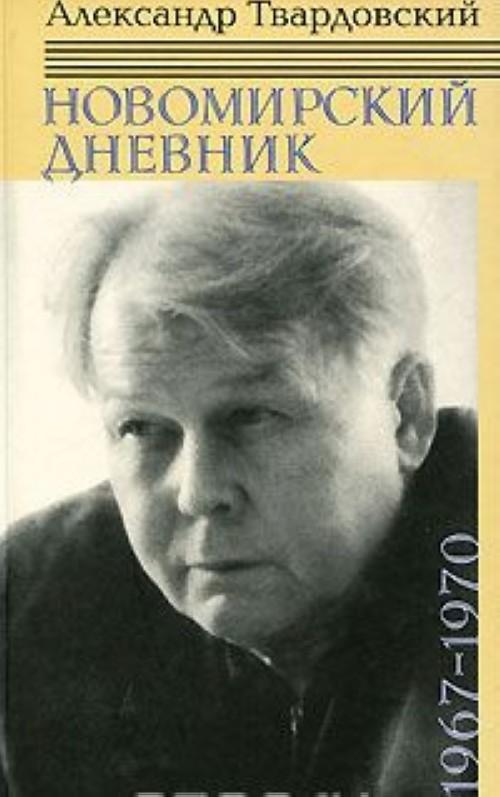 Novomirskij dnevnik. V 2 tomakh. Tom 2.1967-1970