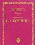 Letopis Zhizni i tvorchestva S. A. Esenina. V 5 tomakh. Tom 3. Kniga 2. 10 maja 1922 - 2 avgusta 1923