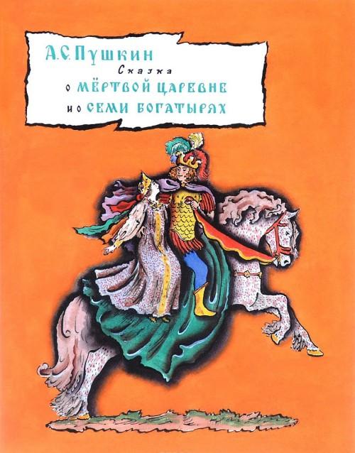 Skazka o mjortvoj tsarevne i o semi bogatyrjakh