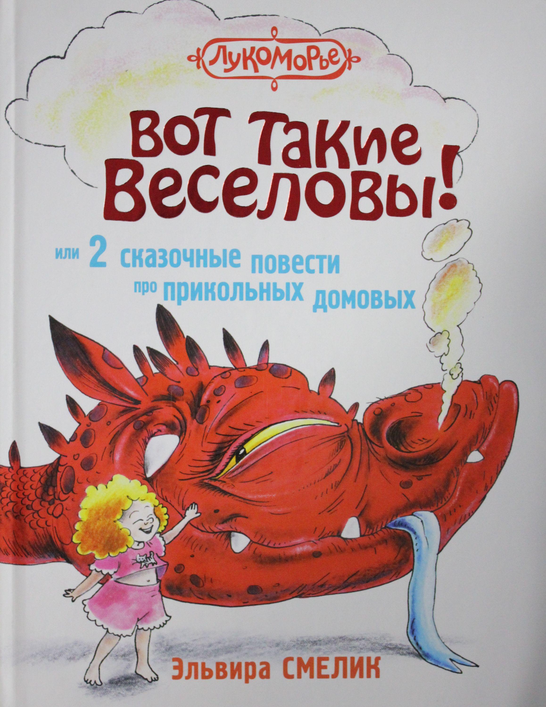 Vot takie Veselovy, ili 2 skazochnye povesti pro prikolnykh domovykh