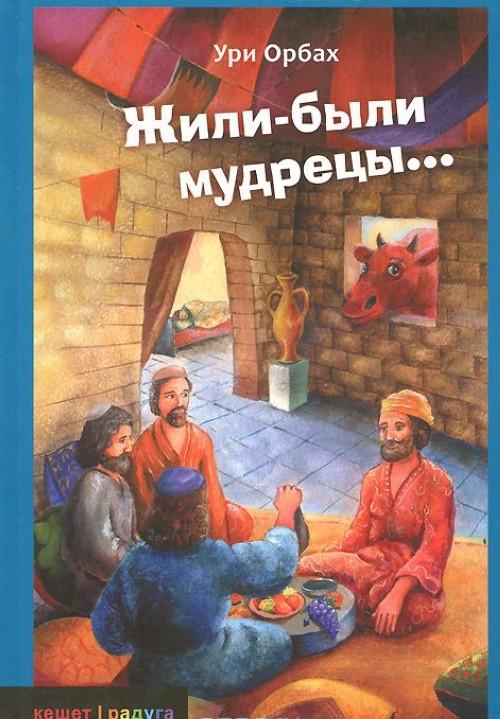 Zhili-byli mudretsy...