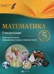 Matematika. 5 klass. 1 polugodie. Plany-konspekty urokov