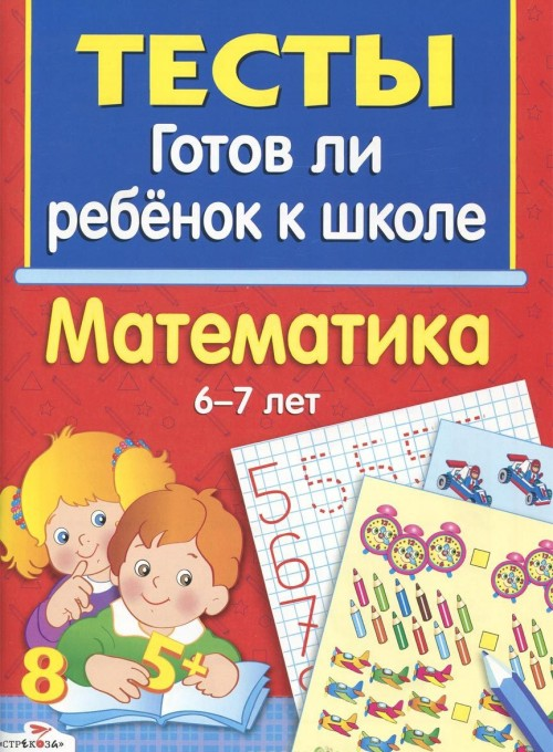 Gotov li rebenok k shkole. Matematika. 6-7 let