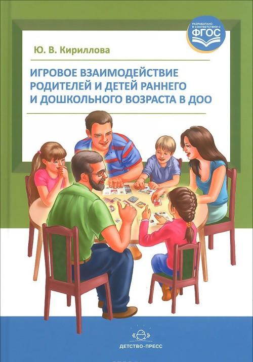 Igrovoe vzaimodejstvie roditelej i detej rannego i doshkolnogo vozrasta v DOO