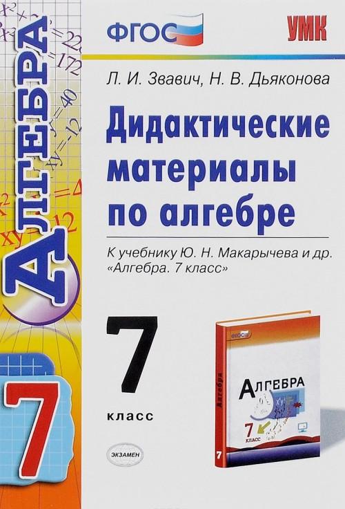 Алгебра. 7 класс. Дидактические материалы. К учебнику Ю. Н. Макарычева и др.