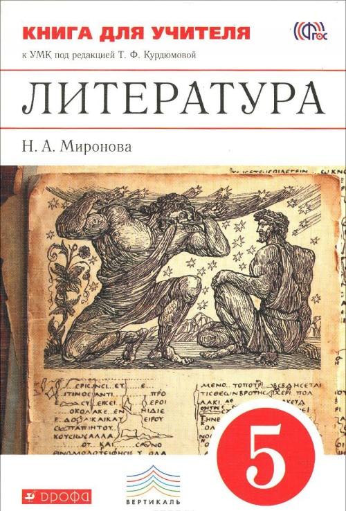 Литература. 5 класс. Книга для учителя к УМК под редакцией Т. Ф. Курдюмовой