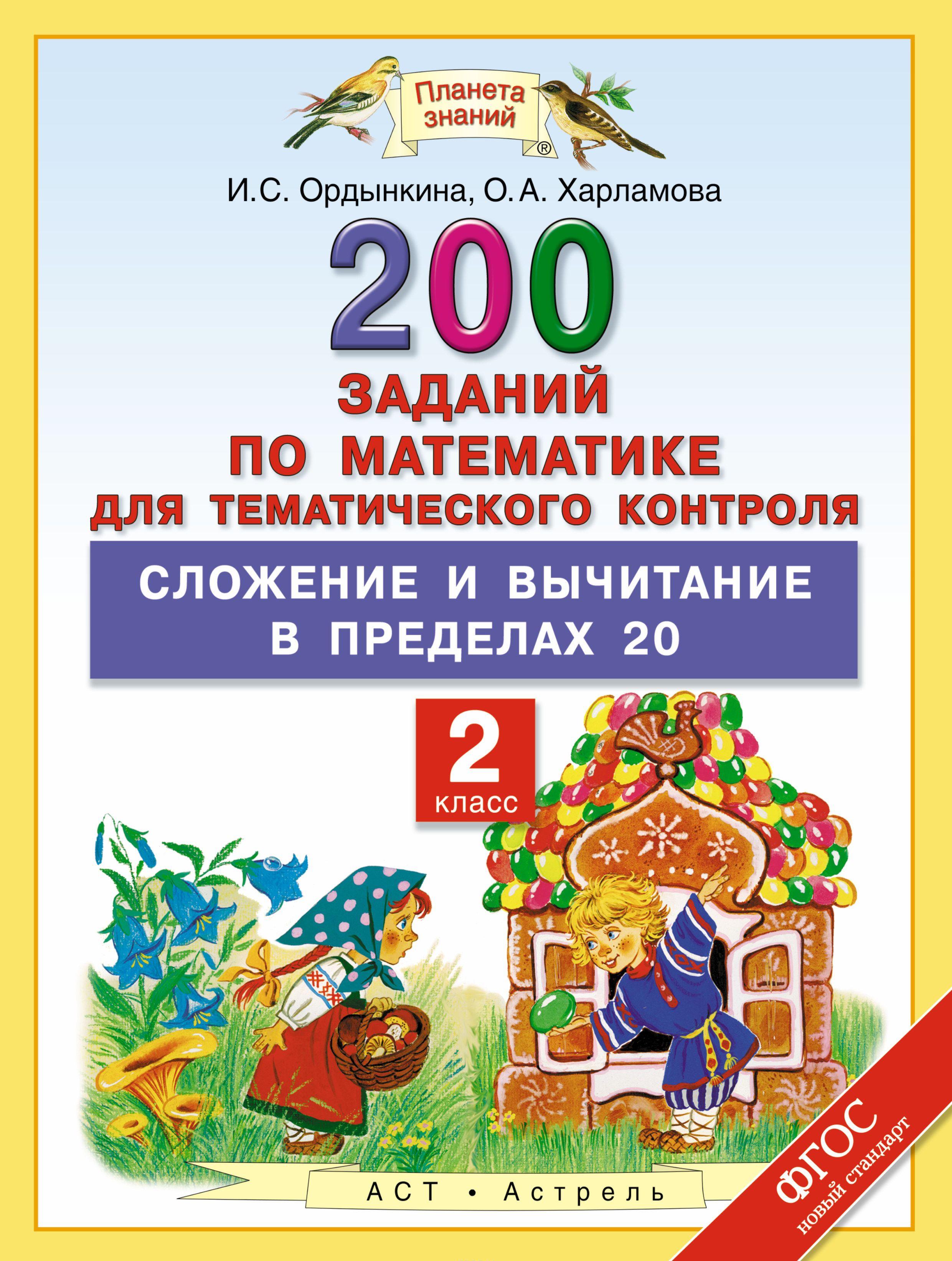 Matematika. 2 klass. 200 zadanij po matematike dlja tematicheskogo kontrolja. Slozhenie i vychitanie v predelakh 20