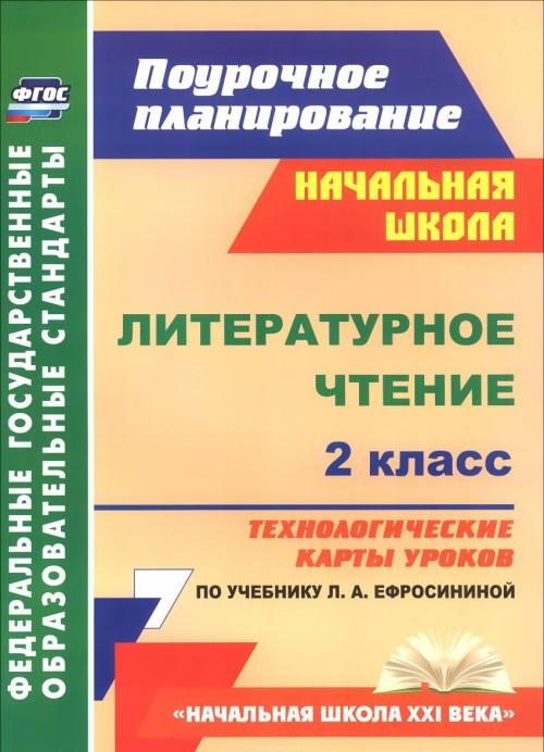 Литературное чтение. 2 класс. Технологические карты уроков по учебнику Л. А. Ефросининой