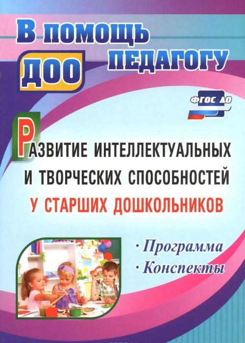 Razvitie intellektualnykh i tvorcheskikh sposobnostej u starshikh doshkolnikov