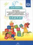 Организация воспитательно-образовательного процесса в группе для детей раннего дошкольного возраста. С 2 до 3 лет