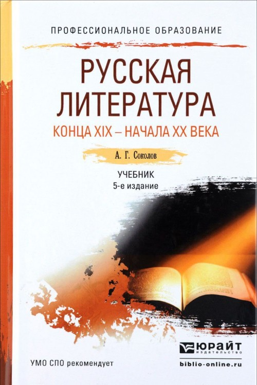 Russkaja literatura kontsa XIX - nachala XX veka. Uchebnik