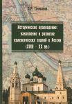 Istoricheskoe kraevedenie. Nakoplenie i razvitie kraevedcheskikh znanij v Rossii (XVIII-XX vv.). Uchebnoe posobie
