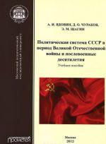 Politicheskaja sistema SSSR v period Velikoj Otechestvennoj vojny i poslevoennye desjatiletija