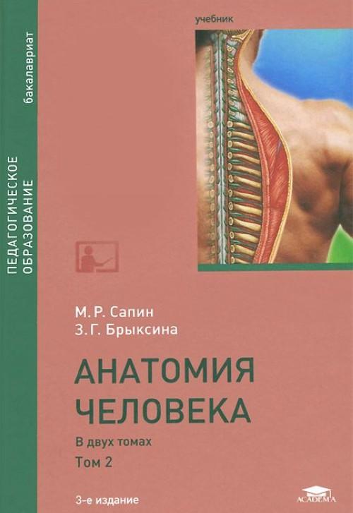 Anatomija cheloveka. Uchebnik. V 2 tomakh. Tom 2