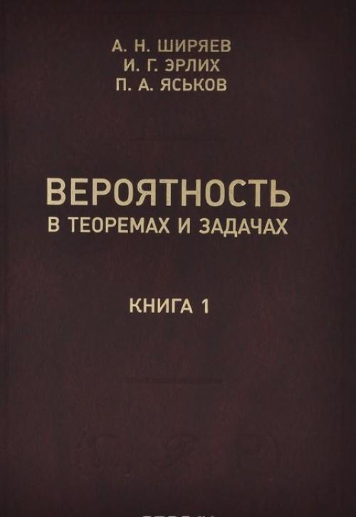 Verojatnost v teoremakh i zadachakh (s dokazatelstvami i reshenijami). Kniga 1
