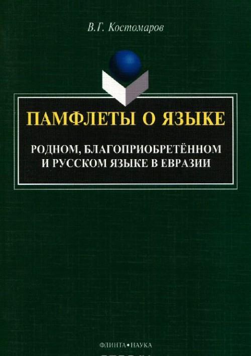 Pamflety o jazyke. Rodnom, blagopriobretennom i russkom jazyke v Evrazii