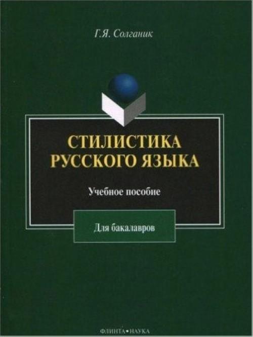 Stilistika russkogo jazyka. Uchebnoe posobie dlja bakalavrov