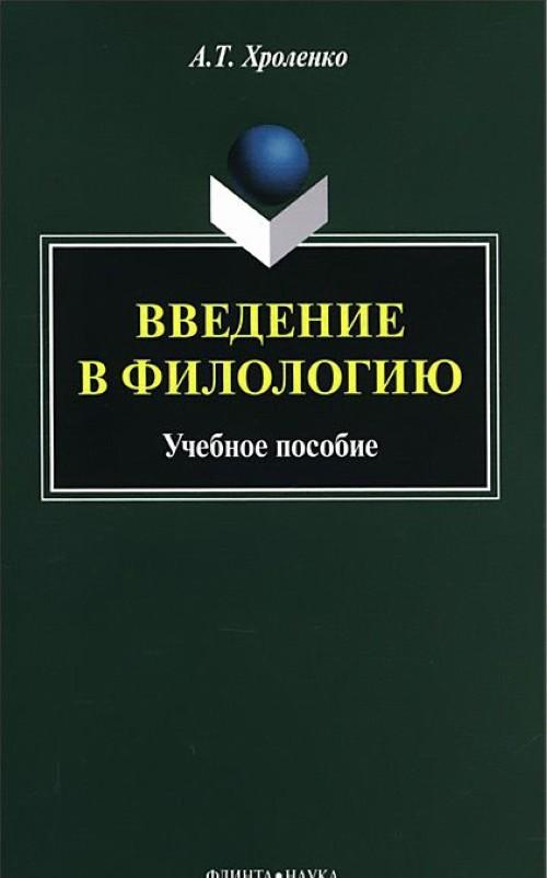 Vvedenie v filologiju. Uchebnoe posobie