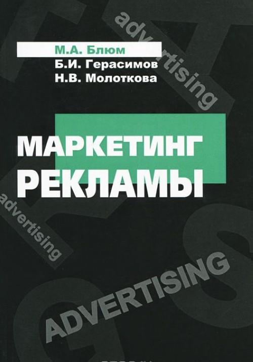 Marketing reklamy. Uchebnoe posobie