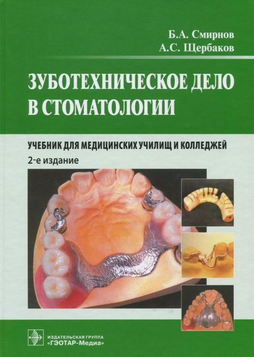 Zubotekhnicheskoe delo v stomatologii. Uchebnik